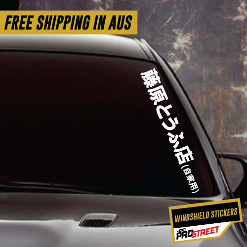 Initial d fujiwara jdm car windshield side sticker